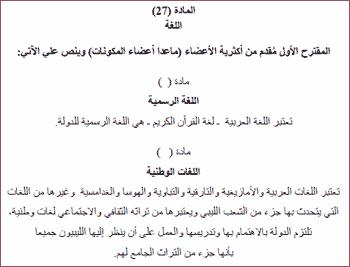 arab constitutional suggestion