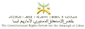 constution rights forum for the amazigh of libya