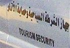 tourism police logo in Arabic