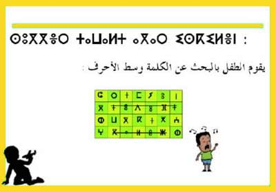 tifinagh exercise for children