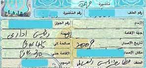 libyan business visa