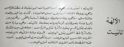 Description of the Goddess Tannit in Arabic from the National  Museum in Tripoli