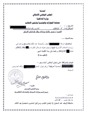 Libya visa invitation letter from the libyan tour operator temehu libyan visa approval stopboris Image collections