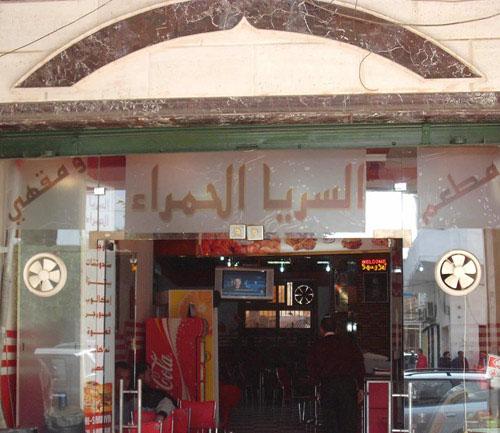 Assaraya Alhamra Restaurant