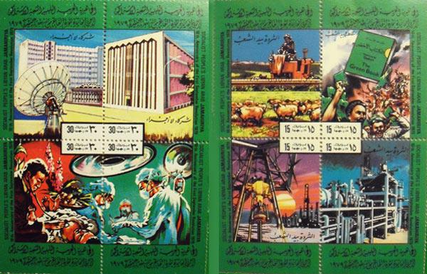 green libya stamps