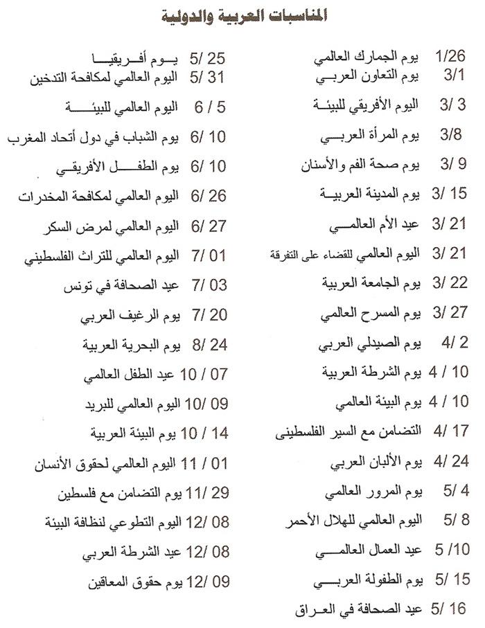 arab and international anniversaries and national holidays