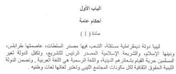 ntc constitutional declaration article 1