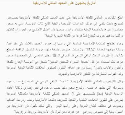 IRCAM angered Berbers