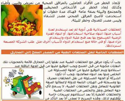 medical waste in libya: website homepage