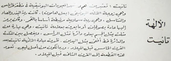 Description of the Goddess Tannit in Arabic