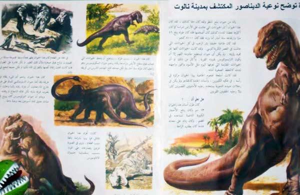 Nalut Dinosaur text in Arabic