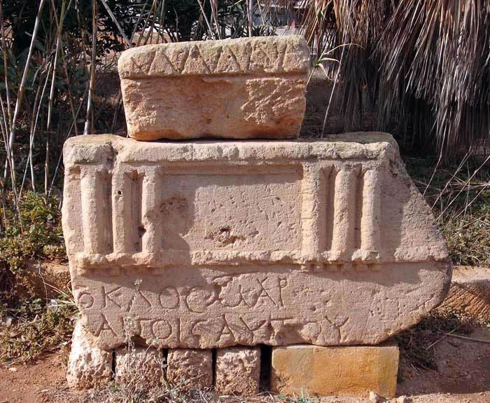 Tokra: stone with inscriptions in the greek alphabet
