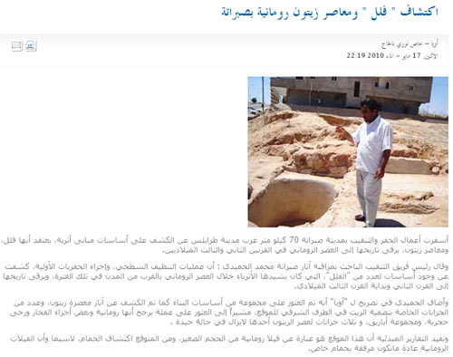 new discoveries in Sabratha: photo of the scene