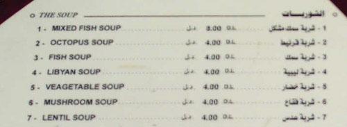 diafa restaurant menu