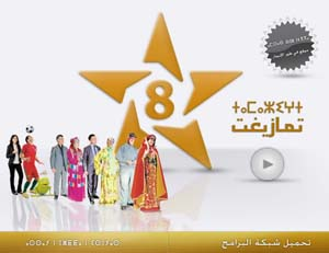channel 8 Tamazight tv
