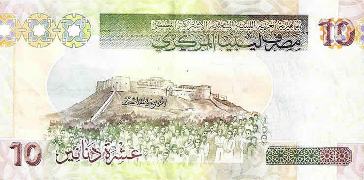 ten dinars note reverse side