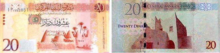 new 20 libyan dinar note 2013