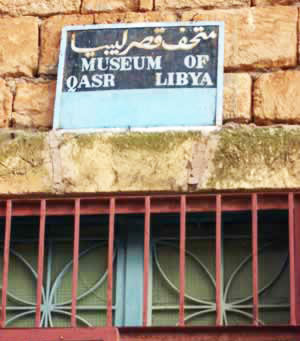 the entrance gate to Qasr Libya museum