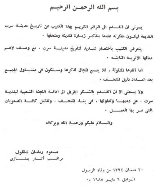 scan of a text in Arabic about the archaeology of Assultan
